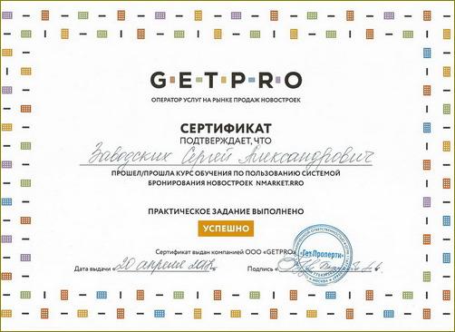Сертификат партнера СГетПроЗаводских Сергея