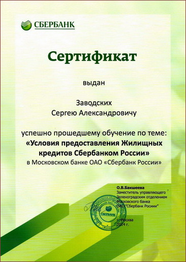 Партнер Сбербанка риэлтор Заводских Сергей
