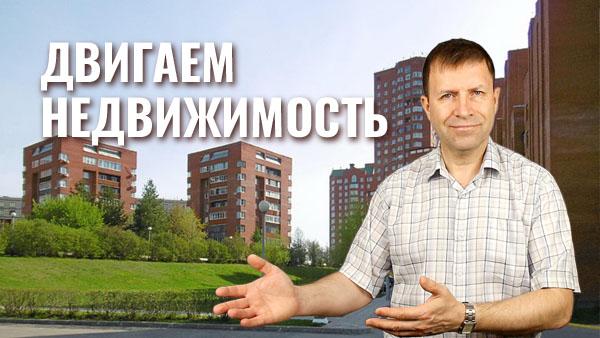 Услуги по продаже недвижимости в Зеленограде