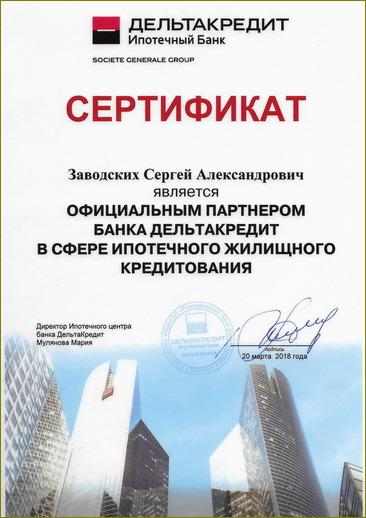 Сертификат партнера банка Дельта Кредит Заводских Сергея