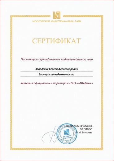 Партнер банка МИБ риэлтор Заводских Сергей