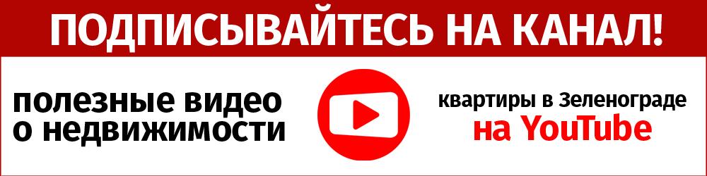 """Подписка на канал Ютуб """"Риэлтор в Зеленограде"""""""