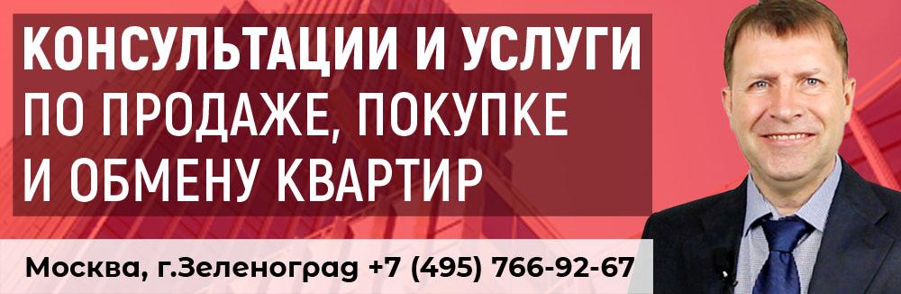 Риэлторы Солнечногорска, персональная консультация по вопросам недвижимости 8-916-586-88-93